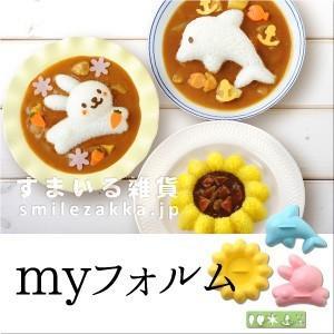 myフォルム マイフォルム ライス型|sumairu-com