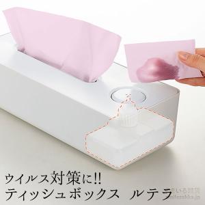 ティッシュボックスルテラ ティッシュペーパーをぬらせるケース|sumairu-com