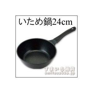ベルフィーナ ライト フライパン いため鍋24cm ガス用|sumairu-com