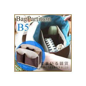 バッグパーティション B5サイズ|sumairu-com