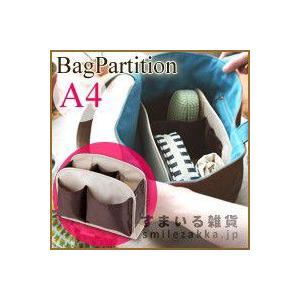 バッグパーティション A4サイズ|sumairu-com