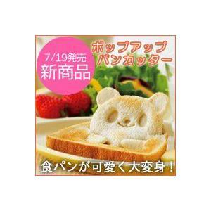 パンDEポップ!アップ!  パンデポップアップ パンでポップアップ nicoキッチン|sumairu-com