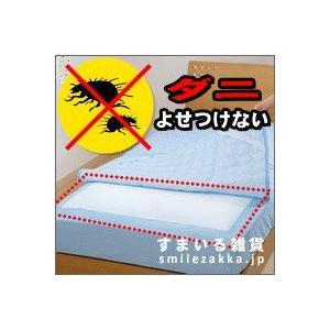ダニを寄せつけない布団シート|sumairu-com