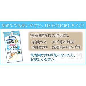 洗濯槽キレイサッパリ 200g(1回分使い切りタイプ)|sumairu-com|04