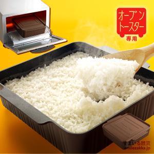 トースターパン スクエア  オーブントースターでご飯が炊ける|sumairu-com