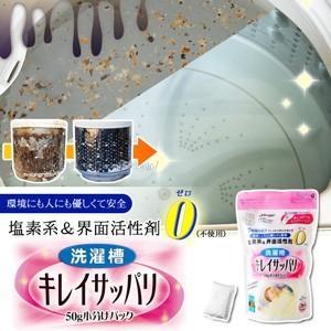 洗濯槽キレイサッパリ 50g小分けパック12個入り|sumairu-com