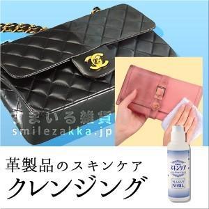 革製品のスキンケア クレンジング120ml|sumairu-com