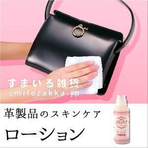 革製品のスキンケア ローション100ml|sumairu-com