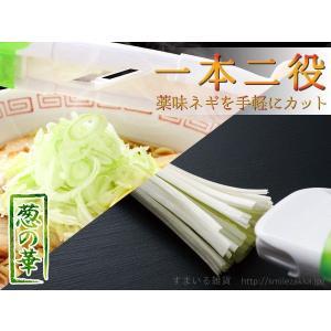 薬味ネギカッター 葱の華(ねぎのはな) ネギカッター|sumairu-com|02