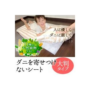 ダニを寄せつけないシート(大判タイプ)|sumairu-com
