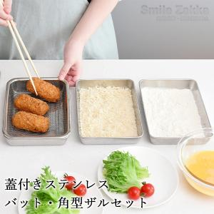 蓋付きステンレスバット・角型ザルセット|sumairu-com