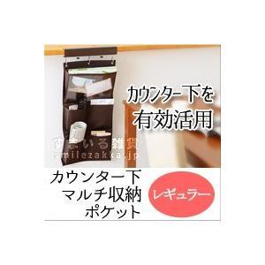 カウンター下マルチ収納ポケット レギュラー  キッチンカウンター ラック|sumairu-com