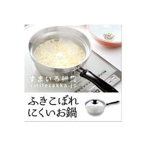 ふきこぼれにくいお鍋 18cmステンレス 18cm|sumairu-com