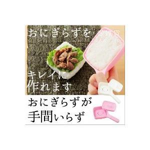 おにぎらずが手間いらず ホワイト ピンク おにぎらず ごはん 型|sumairu-com