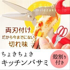 ちょきちょきキッチンバサミ 殻割り付き  カニ|sumairu-com