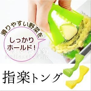 指楽とんぐ(イエロー・グリーン)  調理用安全ホルダー スライサーガード|sumairu-com