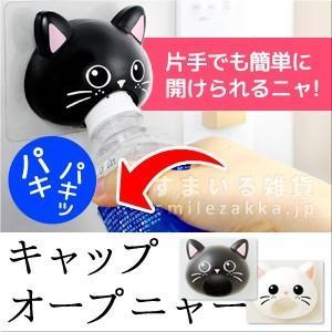 キャップオープニャー 黒猫 白猫 オープナー|sumairu-com