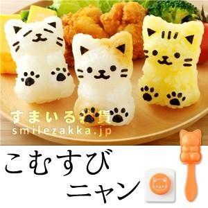 こむすびニャン ネコおにぎり型 nicoキッチン|sumairu-com