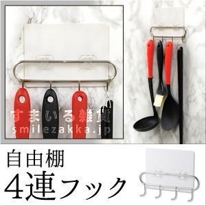 自由棚シリーズ 4連フック|sumairu-com