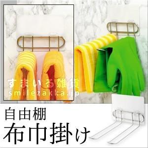 自由棚シリーズ 布巾掛け|sumairu-com