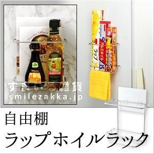 自由棚シリーズ ラップホイルラック|sumairu-com