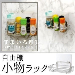 自由棚シリーズ 小物ラック|sumairu-com
