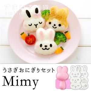 うさぎおにぎりセット Mimy(ミミィ)  おにぎり型 キャラ弁 デコ弁 ウサギ nicoキッチン|sumairu-com