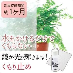 鏡が光り輝きます! くもり止め  親水膜 鏡 コート剤 風呂|sumairu-com
