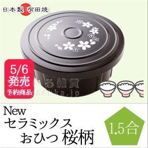 Newセラミックスおひつ桜柄 1.5合用|sumairu-com