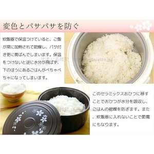 Newセラミックスおひつ桜柄 1.5合用|sumairu-com|03
