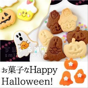 お菓子なHappyHalloween! ハロウィン用クッキー型 かぼちゃ ジャック・オ・ランタン おばけ カップケーキ|sumairu-com