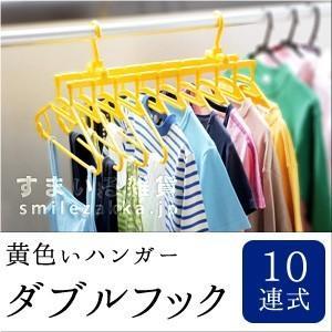 黄色いハンガー ダブルフック10連式|sumairu-com