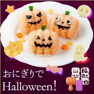 おにぎりでHalloween! ハロウィン用キャラ弁おにぎり カボチャ ジャック・オ・ランタン|sumairu-com