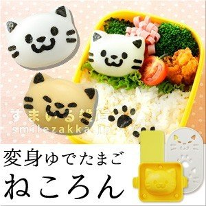 変身ゆでたまご ねころん  ゆで卵型 nicoキッチン|sumairu-com