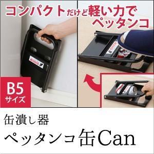 缶潰し器 ペッタンコ缶Can  ペッタンコカンカン アーネスト株式会社 Arnest Inc.|sumairu-com