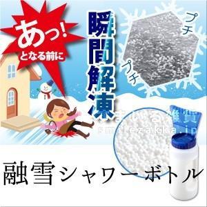 融雪シャワーボトル  塩化ナトリウム 日本製 国産 高品質 路面凍結|sumairu-com