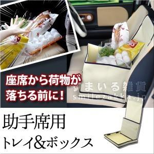 助手席用トレイ&ボックス 収納 カー用品 カーアクセサリー|sumairu-com