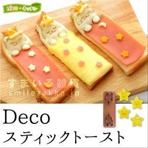 Decoスティックトースト  アーネスト nicoキッチン|sumairu-com