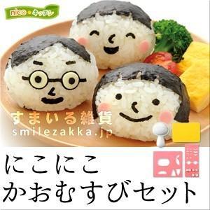 かおむすびセット nicoキッチン|sumairu-com