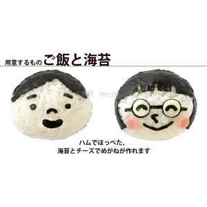 かおむすびセット nicoキッチン|sumairu-com|02
