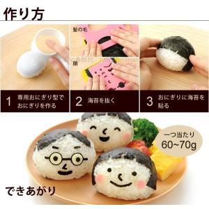 かおむすびセット nicoキッチン|sumairu-com|04