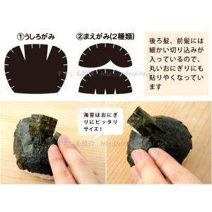 かおむすびセット nicoキッチン|sumairu-com|05