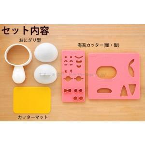 かおむすびセット nicoキッチン|sumairu-com|06