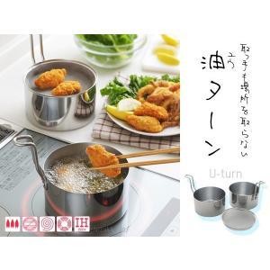 取っ手も場所を取らない 油ターン(ユウターン)  オイルポット 揚げ鍋 sumairu-com 02
