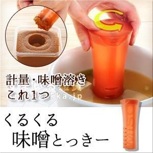 くるくる味噌とっきー  みそこし 味噌こし 味噌計量器 大さじ 食洗機可|sumairu-com