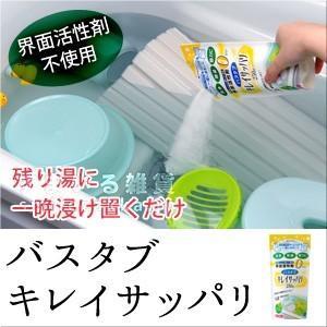 バスタブキレイサッパリ  お風呂用洗剤 界面活性剤不使用|sumairu-com