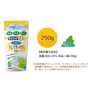 バスタブキレイサッパリ  お風呂用洗剤 界面活性剤不使用|sumairu-com|05