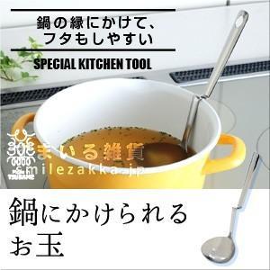 鍋にかけられるお玉  ALLステンレス 日本製|sumairu-com