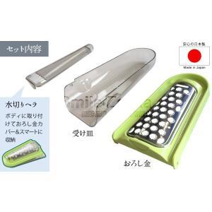 パパッと卓上おろし  おろし金 おろし器|sumairu-com|06