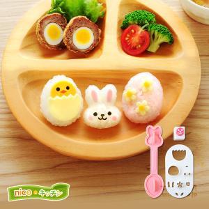 うさぎとひよこのmini×2おにぎりセット  nicoキッチン nicoキッチン|sumairu-com